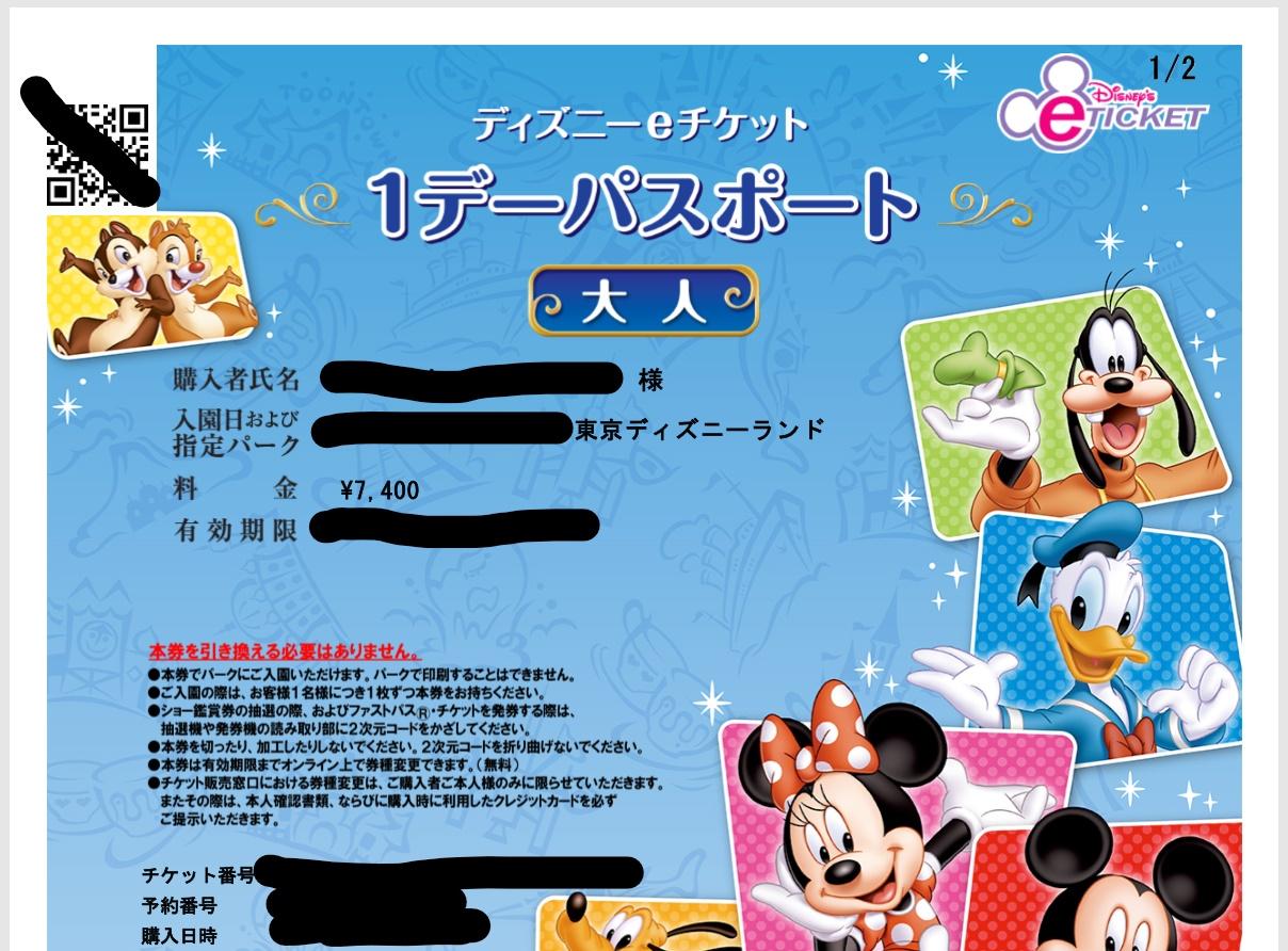 ディズニーに行くならオンラインチケットが便利ですよ! | rintalog